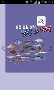 생선회 진실 or 거짓 2장 poster