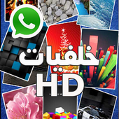 خلفيات وتصميمات متنوعة HD icon