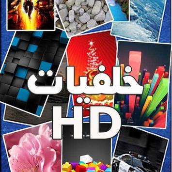 خلفيات وتصميمات متنوعة HD poster