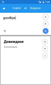 Bulgarian English Translate apk screenshot
