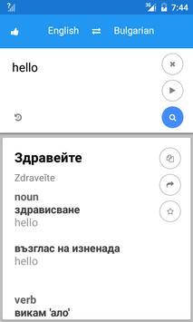 Bulgarian English Translate poster