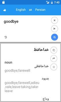 Persian English Translate screenshot 1