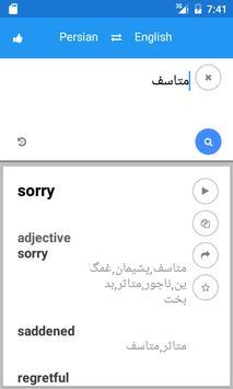 Persian English Translate screenshot 3