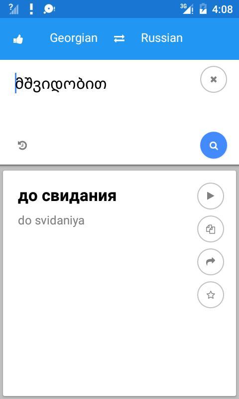 видео яндекс переводчик с русского на узбекский создания требуют жестокого