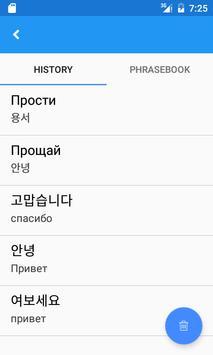 Korean Russian Translate screenshot 4