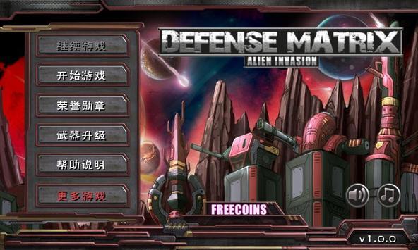 Defense Matrix screenshot 13