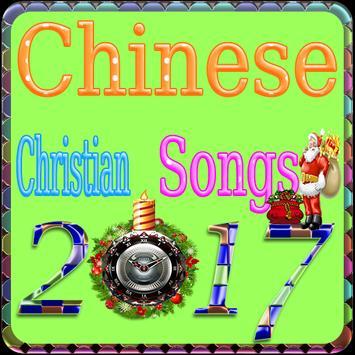 Chinese Christian Songs apk screenshot