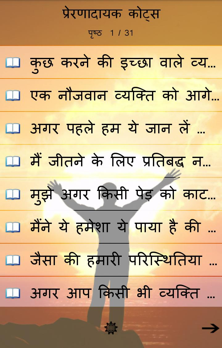 Motivational Quotes In Hindi For Android Apk Download