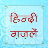 हिंदी ग़ज़लें icon