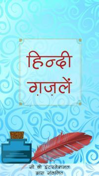 हिंदी ग़ज़लें poster