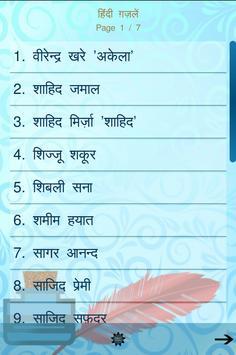 हिंदी ग़ज़लें screenshot 1