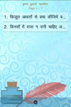 हिंदी ग़ज़लें screenshot 3