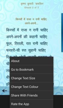 हिंदी ग़ज़लें screenshot 6