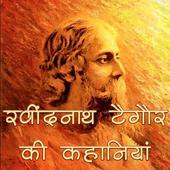 Rabindranath Tagore Hindi Stories icon