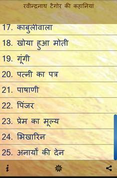 Rabindranath Tagore Hindi Stories apk screenshot