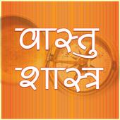 Vastu Shastra (वास्तुशास्त्र) icon