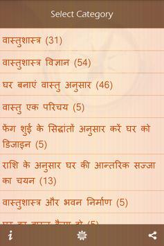 Vastu Shastra (वास्तुशास्त्र) apk screenshot