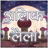 Alif Laila Hindi Kahaniya icon