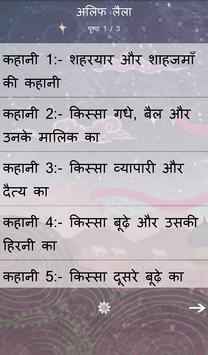 Alif Laila Hindi Kahaniya apk screenshot