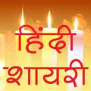 Ramadan Shayari Hindi शायरी 2018 APK