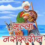 Mulla Nasruddin - Hindi