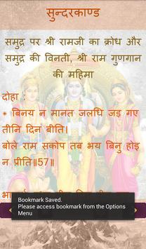 Sunderkand (सुन्दरकाण्ड श्री रामचरितमानस) apk screenshot