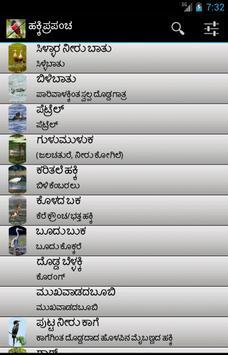 ಹಕ್ಕಿ ಪ್ರಪಂಚ apk screenshot