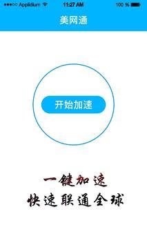 美网通 apk screenshot