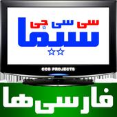 CCGSima The Persians icon