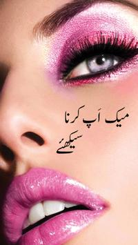 Makeup Karna Sikhiye screenshot 1