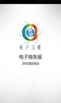 电子商务展 poster