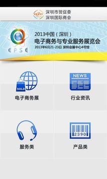 电子商务展 apk screenshot