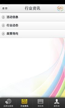 品牌加盟展 apk screenshot