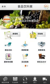 食品饮料展 apk screenshot