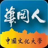 CCUAA華岡人 icon
