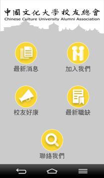 CCUAA華岡人 poster