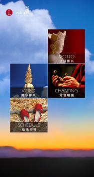 Hsintao心道法師 apk screenshot