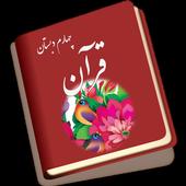 قرآن چهارم icon