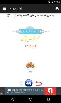 قرآن چهارم poster