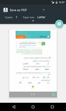 قرآن چهارم screenshot 3