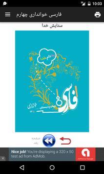 فارسی چهارم دبستان poster
