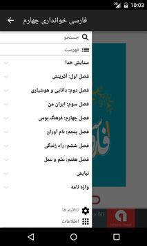 فارسی چهارم دبستان apk screenshot