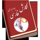 نگارش فارسی چهارم دبستان icon