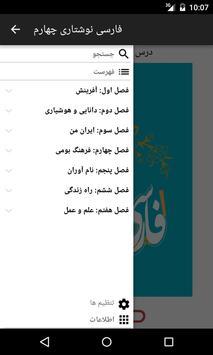 نگارش فارسی چهارم دبستان apk screenshot