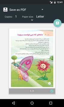 هدیه های آسمان چهارم دبستان apk screenshot