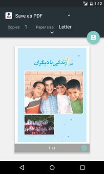 اجتماعی پنجم دبستان apk screenshot