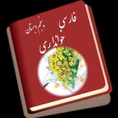 فارسی پنجم دبستان icon