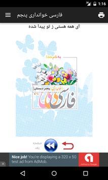 فارسی پنجم دبستان poster