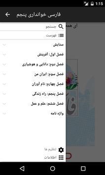 فارسی پنجم دبستان apk screenshot