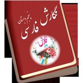 نگارش فارسی پنجم دبستان icon
